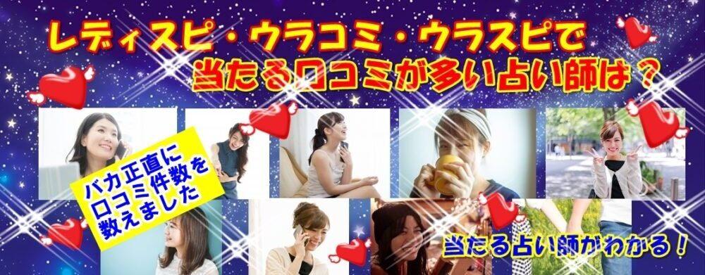 2021日本で一番当たる電話占いの占い師をウラスピ・レディスピ・ウラコミの口コミから探せ!