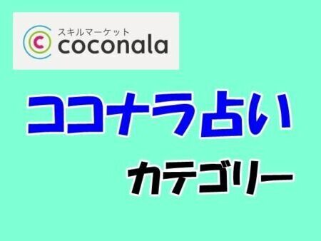 ココナラ占い
